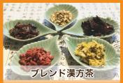 """""""ブレンド漢方茶"""""""