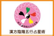 """漢方陰陽五行占星術"""