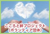 こころと絆プロジェクト(ボランティア団体)<br>